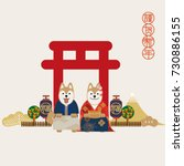 japanese temple  shiba inu ... | Shutterstock .eps vector #730886155