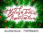 merry christmas and happy new... | Shutterstock .eps vector #730986601