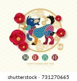 2018 chinese new year  year of... | Shutterstock .eps vector #731270665