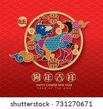 Stock vector  chinese new year year of dog vector design chinese translation auspicious year of the dog 731270671