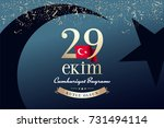 republic day of turkey national ... | Shutterstock .eps vector #731494114