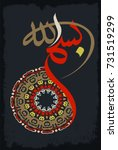 arabic and islamic calligraphy... | Shutterstock .eps vector #731519299