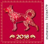 chinese year of the dog... | Shutterstock .eps vector #731564779