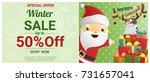 christmas winter sale banner... | Shutterstock .eps vector #731657041