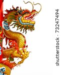 chinese style dragon statue | Shutterstock . vector #73247494
