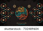 vector of mawlid al nabi....   Shutterstock .eps vector #732489604