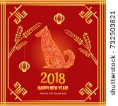 happy chinese new year 2018... | Shutterstock .eps vector #732503821