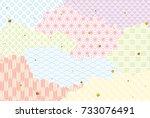 japanese traditional pattern... | Shutterstock .eps vector #733076491