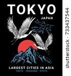 Vector illustration on the theme of Japan, Tokyo for t-shirt and other uses