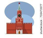 spasskaya tower color icon | Shutterstock .eps vector #733472077