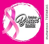 breast cancer awareness symbol  ... | Shutterstock .eps vector #733568161