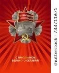 soviet order of the october... | Shutterstock .eps vector #733711675