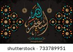 vector of arabic calligraphy... | Shutterstock .eps vector #733789951