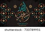 vector of arabic calligraphy... | Shutterstock .eps vector #733789951