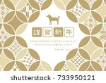 japanese new year's card in... | Shutterstock .eps vector #733950121