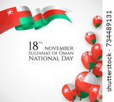 sultanat of oman national day... | Shutterstock .eps vector #734489131
