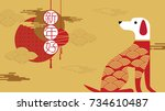happy new year  2018  chinese... | Shutterstock .eps vector #734610487