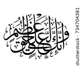 arabic calligraphy of verse... | Shutterstock .eps vector #734704381