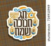 vector logo for hanukkah... | Shutterstock .eps vector #734910949