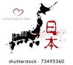 ink drawing of the japanese... | Shutterstock .eps vector #73495360