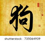Chinese Characters Meaning Dog...