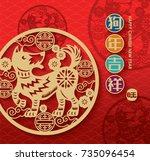 2018 chinese new year  year of... | Shutterstock .eps vector #735096454