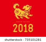 happy chinese new year 2018... | Shutterstock .eps vector #735101281