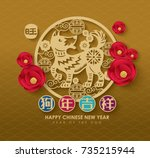 2018 chinese new year  year of... | Shutterstock .eps vector #735215944