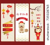 gold red chinese card with dog... | Shutterstock .eps vector #735328765