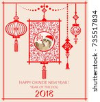 decorative greeting card for... | Shutterstock .eps vector #735517834