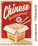chinese food restaurant retro... | Shutterstock .eps vector #735602659