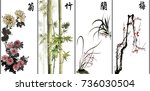 china  ink plum  bamboo  orchid ... | Shutterstock . vector #736030504