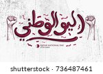 hand drawn arabian calligraphy... | Shutterstock .eps vector #736487461