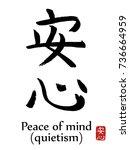 hand drawn hieroglyph... | Shutterstock .eps vector #736664959