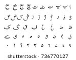 set of urdu language alphabet... | Shutterstock .eps vector #736770127