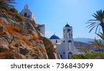 photo from picturesque chora of ...   Shutterstock . vector #736843099