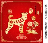 year of the dog  chinese zodiac ...   Shutterstock .eps vector #736888945
