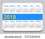 2018 a pocket calendar in...   Shutterstock .eps vector #737232541