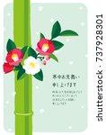 mid winter greetings  japanese... | Shutterstock .eps vector #737928301