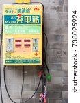 beijing  china   oct 11  2017   ...   Shutterstock . vector #738025924