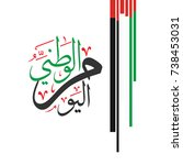 arabic calligraphy  translation ... | Shutterstock .eps vector #738453031