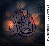 arabic calligraphy from the...   Shutterstock .eps vector #738609685