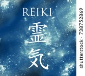 Small photo of Sacred geometry. Reiki symbol. The word Reiki is made up of two Japanese words, Rei means 'Universal' - Ki means 'life force energy'.