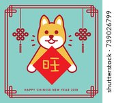 chinese new year of dog....   Shutterstock .eps vector #739026799