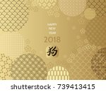 happy  2018 new year. festive... | Shutterstock .eps vector #739413415