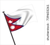 nepal flag. nepal icon vector... | Shutterstock .eps vector #739603261
