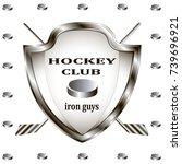 hockey emblem in metal style | Shutterstock .eps vector #739696921