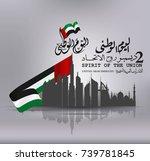 united arab emirates national... | Shutterstock .eps vector #739781845