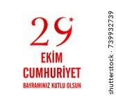 29 ekim cumhuriyet bayrami... | Shutterstock .eps vector #739932739