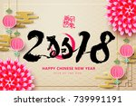 2018 chinese calligraphy style...   Shutterstock .eps vector #739991191